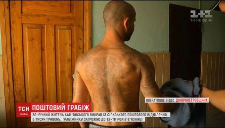 """На Дніпропетровщині чоловік пограбував """"Укрпошту"""""""
