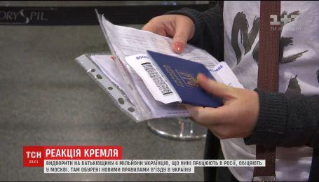 В России заявили о намерениях выдворить из страны украинских заробитчан