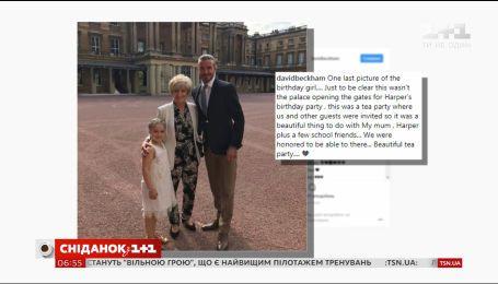 Бекхеми влаштували день народження донечки в Букінгемському палаці