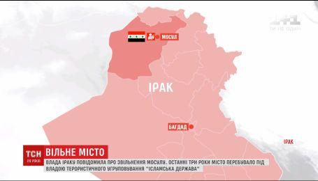Влада Іраку оголосила про звільнення Мосулу від бойовиків ІДІЛ
