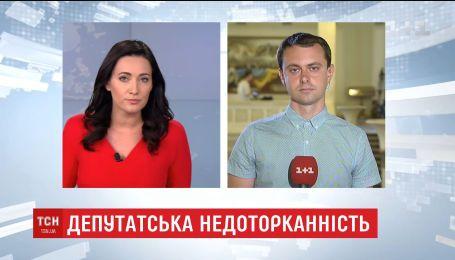 В Верховной Раде началось заседание по делу снятия неприкосновенности с народных избранников