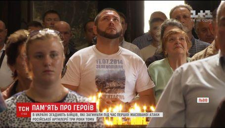 В Україні вшановують пам'ять загиблих під Зеленопіллям на Луганщині