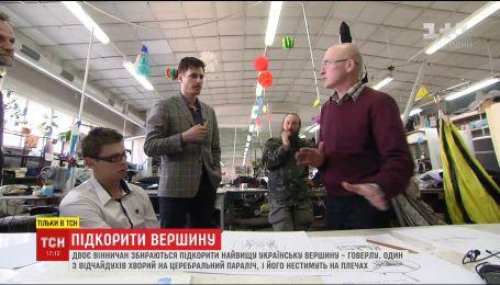 Українські фірми не готові братися за створення унікального спорядження для виходу на Говерлу