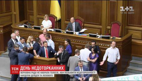 Под звуки барабанов Верховная Рада голосует за снятие неприкосновенности с пяти нардепов