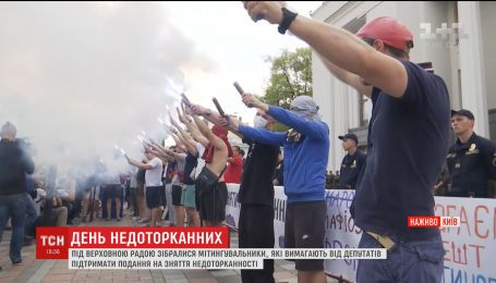 Мітингувальники палять фаєри у перервах між слуханням трансляції з ВР