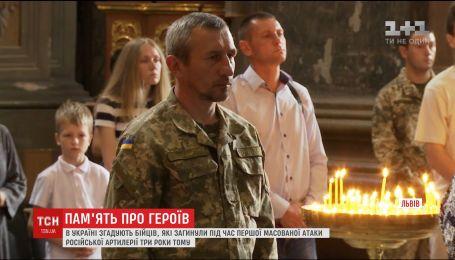 Три роки тому російська артилерія вперше масовано обстріляла українських військових