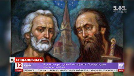 12 липня вшановують святих Петра і Павла
