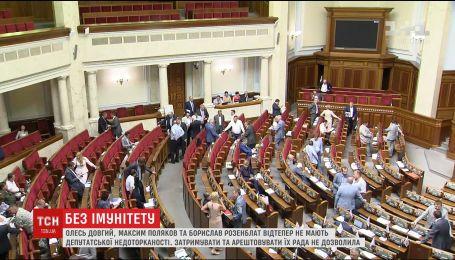 ВР сняла депутатскую неприкосновенность с 3 народных депутатов
