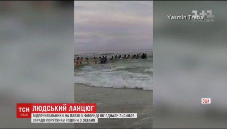 Во Флориде люди с помощью живой цепи спасли семью, которая едва не утонула в океане
