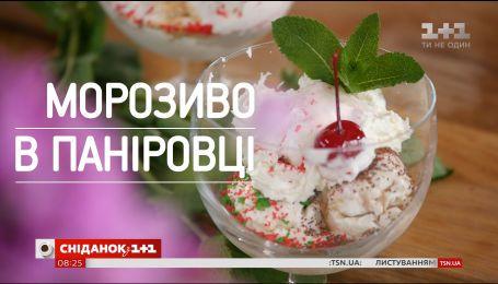 Мороженое в панировке - рецепты Руслана Сеничкина