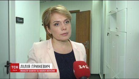 Гриневич розповіла, як в Міністерстві освіти збираються справлятись із можливими проблемами на сайті