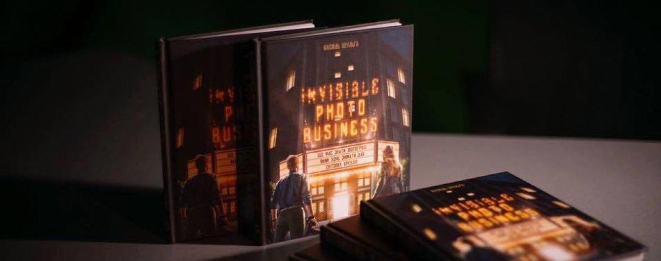Василь Шульга. Invisible photo business: Що має знати фотограф, який хоче знімати для світових брендів