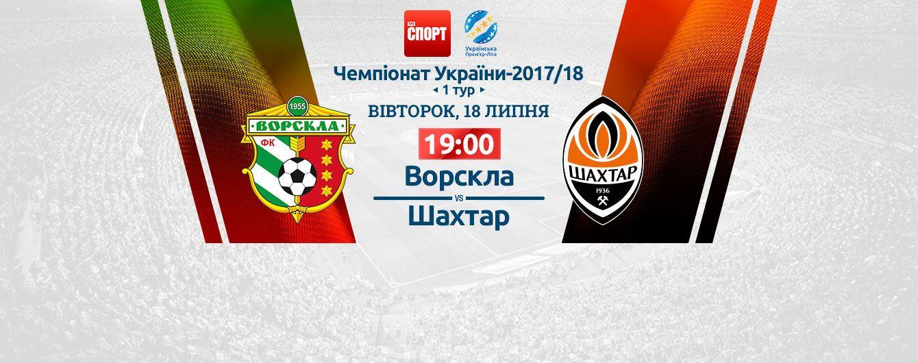 Ворскла Полтава - Шахтар Донецьк