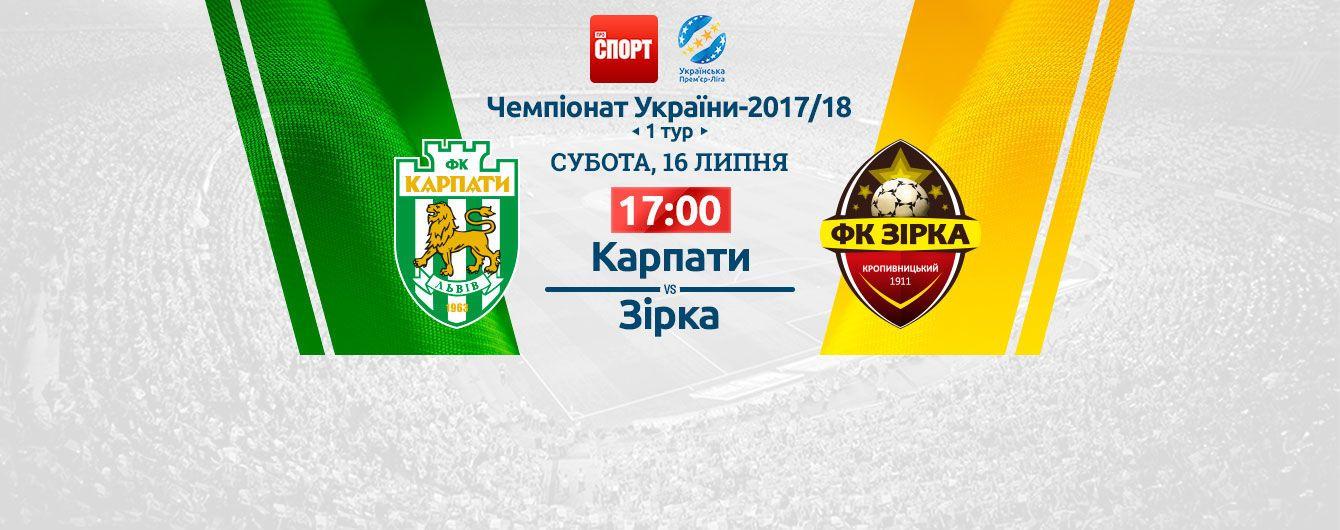 Карпаты - Зирка - 1:1. Видео матча УПЛ