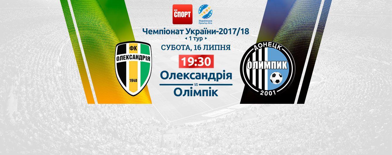 Олександрія ФК - Олімпік Донецьк