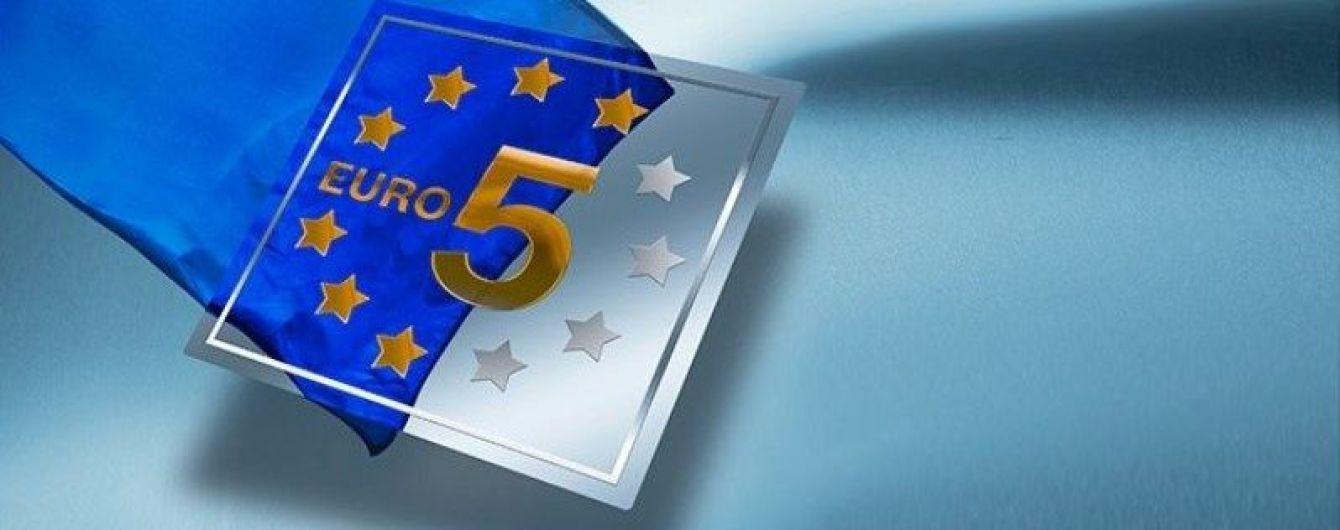 В Украине экологические нормы Евро-5 для авто будет действовать еще два года