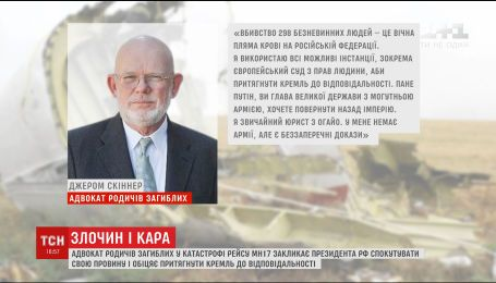Адвокат родичів загиблих у катастрофі МН17 пообіцяв, що змусить Кремль відповісти за скоєне