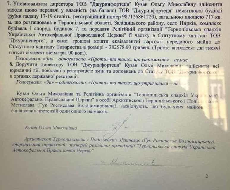 Документи по священику Мстиславу_2