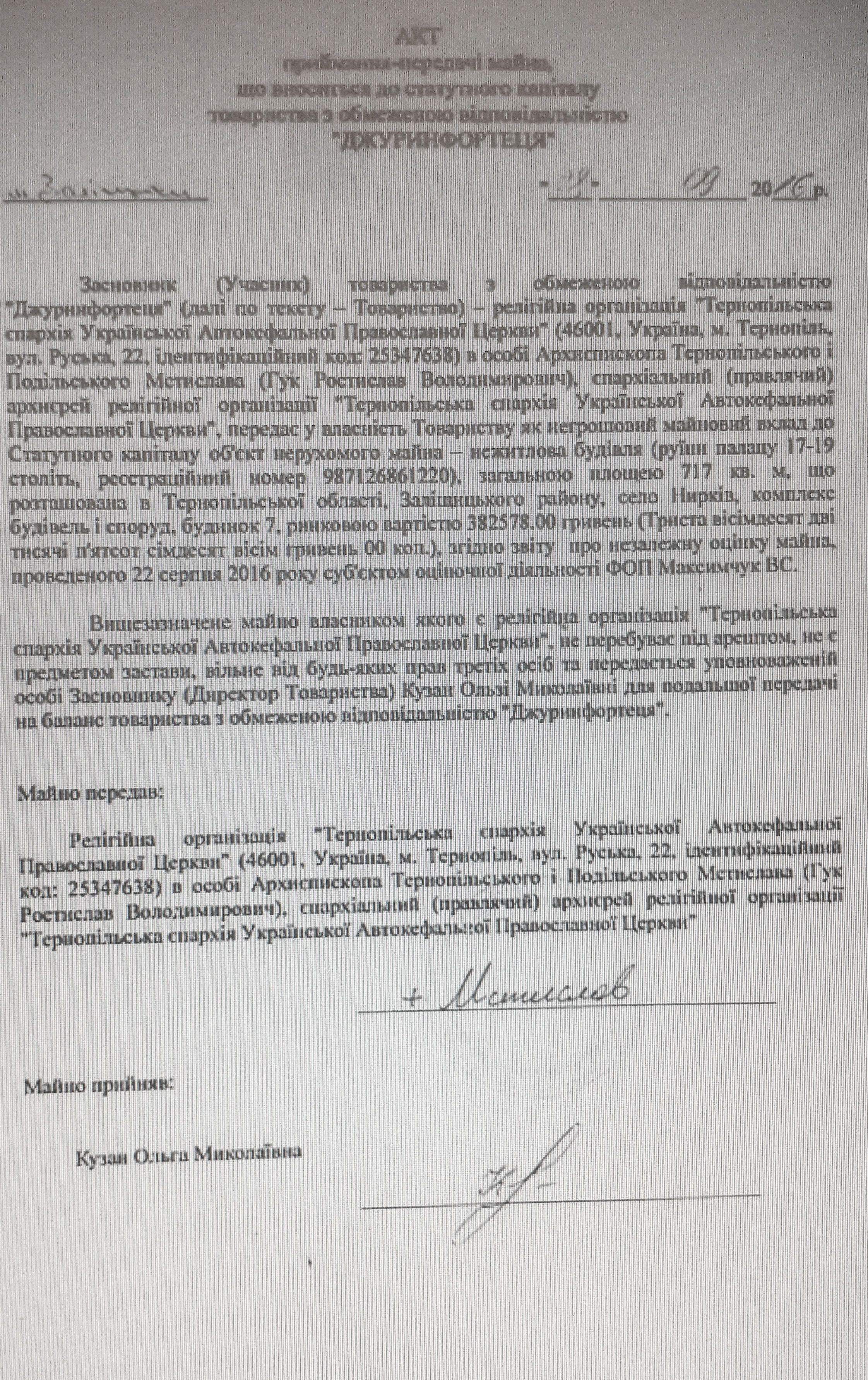 Документи по священику Мстиславу_9