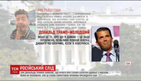 Сын Трампа будет свидетельствовать перед сенаторским комитетом по разведке относительно разговора с россиянкой
