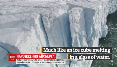 От Антарктиды откололся гигантский айсберг