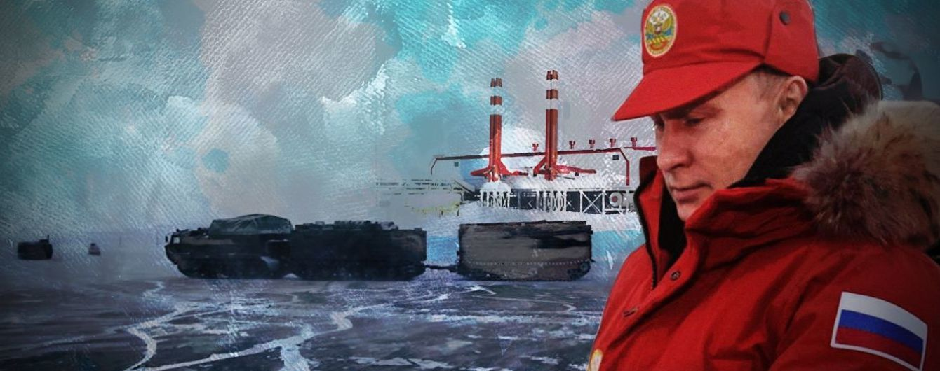 Амбіції Росії в Арктиці: хайп проти реальності