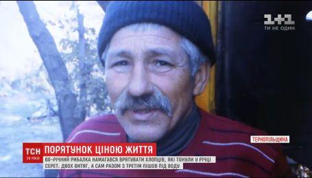 На Тернопільщині 60-річний рибалка ціною свого життя врятував з води двох хлопців