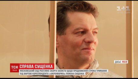 Суд РФ розгляне скаргу щодо подальшого утримання за ґратами Романа Сущенка