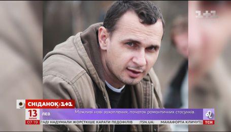 Про що пише у своїх листах політв'язень Олег Сенцов