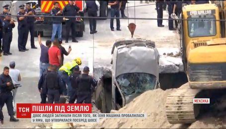 В Мексике два человека погибли, когда их автомобиль ушел под землю