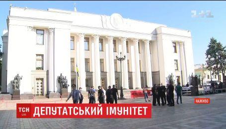 Депутатський імунітет: активісти готуються до мітингу під стінами ВР та Маріїнському парку