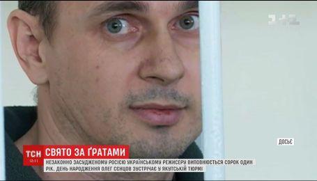 Украинскому политзаключенному Олегу Сенцову исполняется 41 год