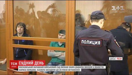 У Москві оголосили вирок вбивці Бориса Нємцова
