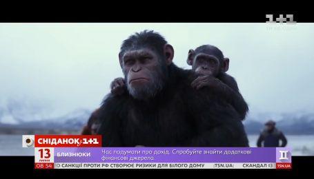 """В український прокат вийшла стрічка """"Війна за планету мавп"""""""