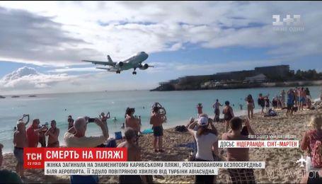 На Карибах померла туристка, яку на пляжі здуло літаком