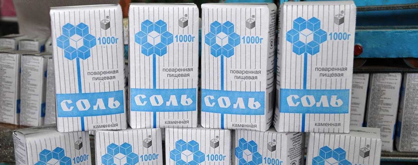 """Сотрудники """"Артемсоли"""" опасаются ликвидации предприятия вследствие его приватизации"""