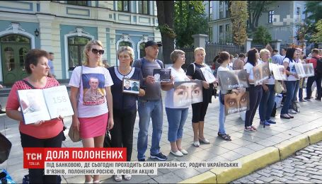 Рідні полонених кремлівського режиму влаштували акцію біля АП під час європейського саміту