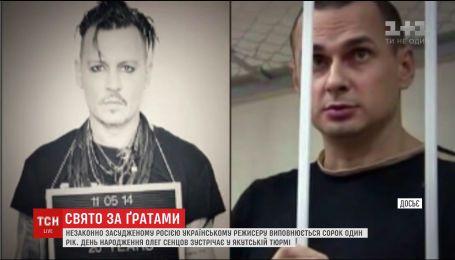Олег Сенцов в русском плену отмечает день рождения