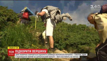 Хворий на ДЦП хлопець  розпочав сходження на Говерлу зі своїм другом