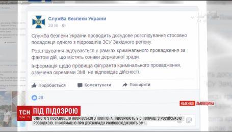 Військового Яворівського полігону підозрюють у співпраці з російською розвідкою