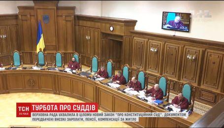 ВР приняла закон, который по-новому будет регулировать работу Конституционного суда