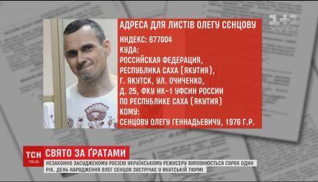 Український режисер Сенцов вчетверте відзначає день народження у полоні