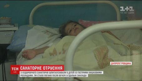 На Дніпропетровщині із санаторію шпиталізували 5 дітей із гострими кишковими розладами