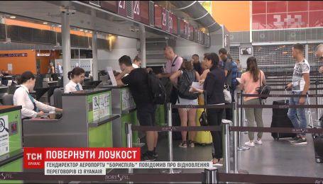 """Директор аеропорту """"Бориспіль"""" повідомив про відновлення переговорів з Ryanair"""