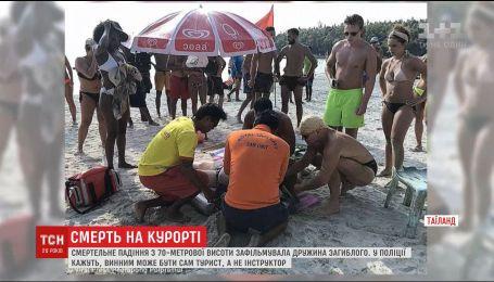На популярному таїландському курорті загинув австралієць під час туристичних розваг
