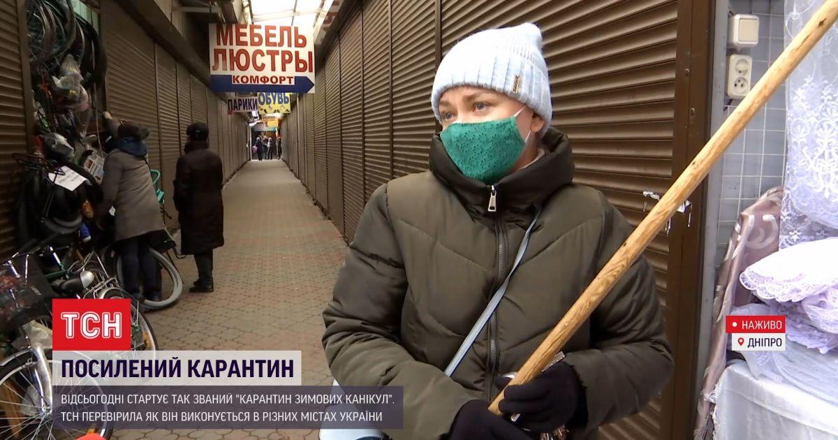 """Нарушители январского локдауна: какие города Украины не пошли на """"новогодние каникулы"""""""