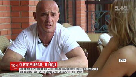 Нардеп Вячеслав Константиновский добровольно сложил мандат