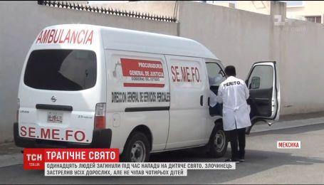 У Мексиці 11 людей загинули після нападу на дитячий день народження