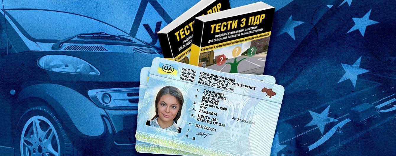 Нові європосвідчення водія і вдосконалені тести ПДР. Що необхідно знати про нововведення МВС