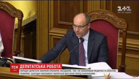 Депутати закрили планетарне засідання, не ухваливши медичну та освітню реформи